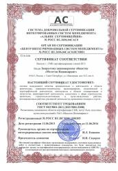 Certificate of Accordance П № 0206